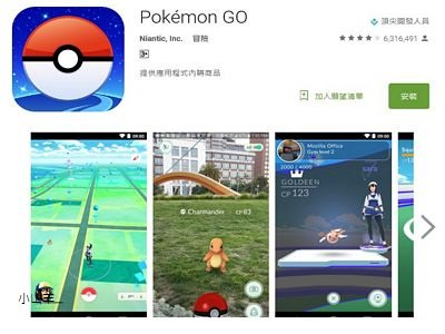 Pokemon GO 捕獲位置
