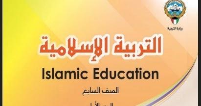 حل كتاب التربية الاسلامية للصف الثاني عشر
