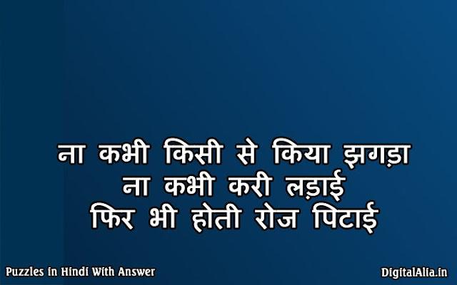 brain puzzle in hindi
