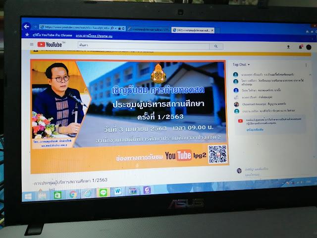 ประชุมผู้บริหารสถานศึกษา ครั้งที่ 1/2563   โดยระบบ Conference ถ่ายทอดสดผ่าน YouTube LPG2