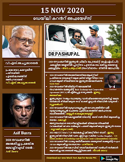 Daily Malayalam Current Affairs 15 Nov 2020