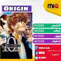 الفصل 87 Origin