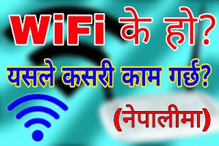 वाईफाई भनेको के हो? यसले कसरी काम गर्छ? नेपालीमा / How WiFi works?