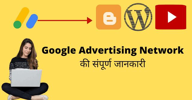 गूगल एडवरटाइजिंग नेटवर्क की पूरी जानकारी