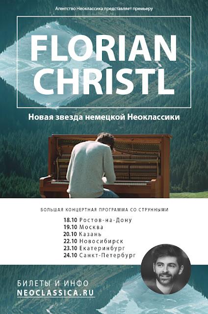 Florian Christl в России