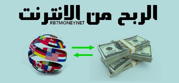 الربح من الأنترنت عن طريق الترجمة