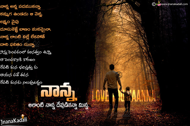 telugu online father quotes messages, best father quotes in telugu, father and son hd wallpapers free download