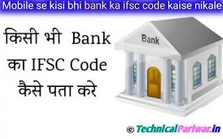 Mobile se kisi bhi bank ke ifsc code kaise nikale