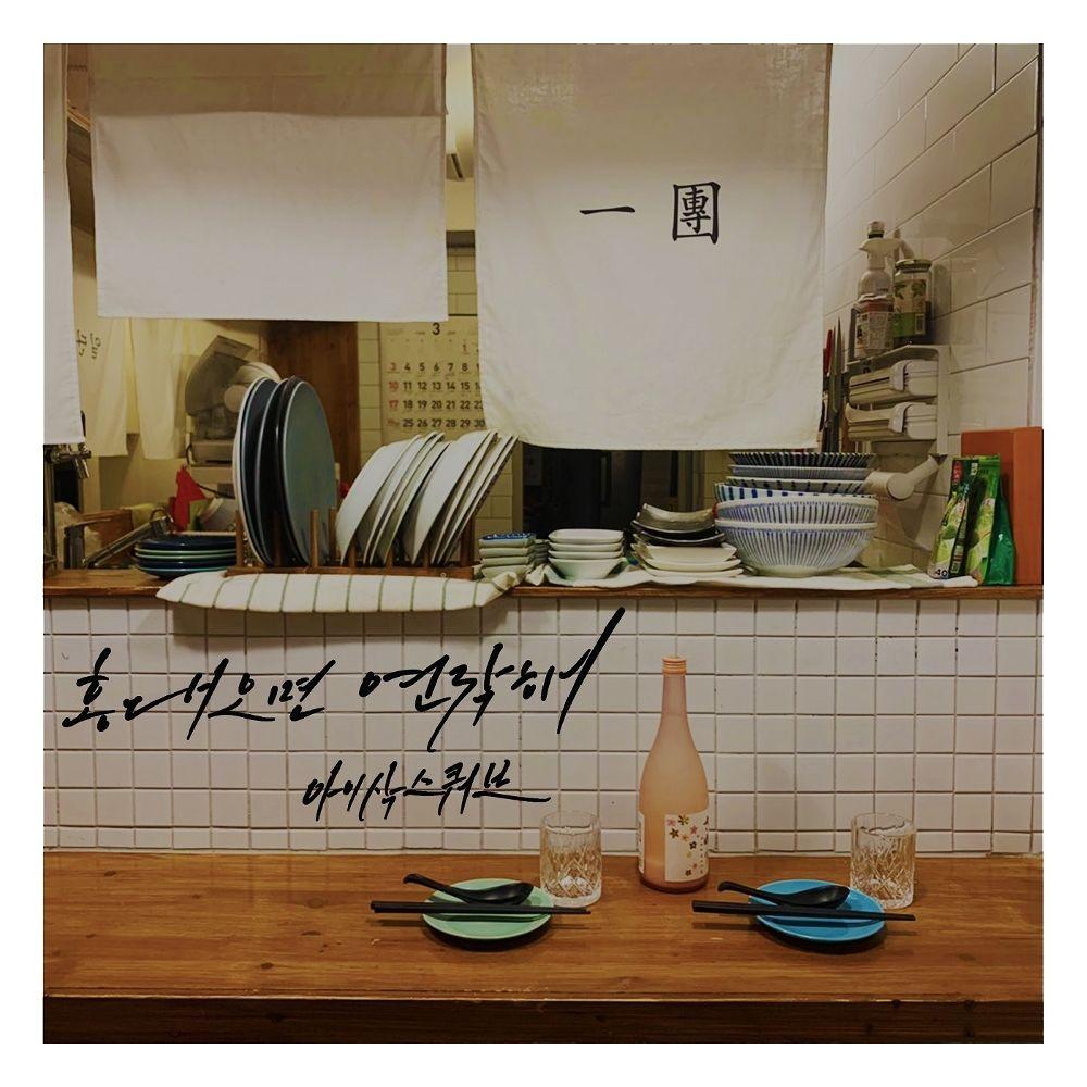 Issac Squab – 홍대오면 연락해 – Single