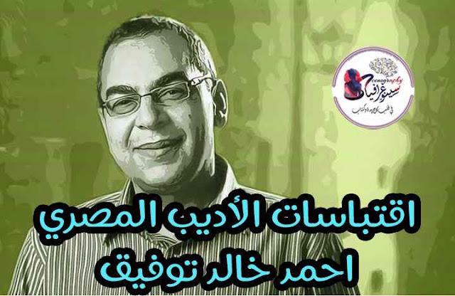 اقتباسات و أقوال الروائي المصري احمد خالد توفيق