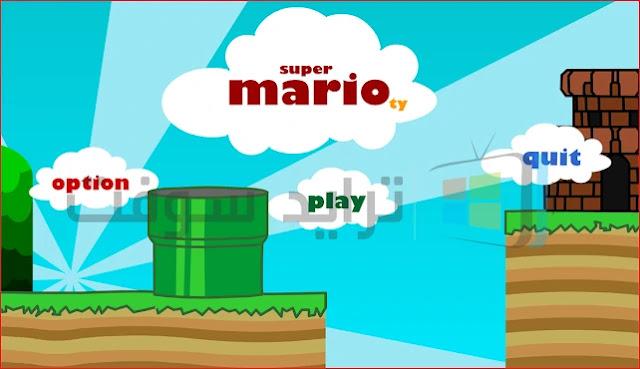 تنزيل لعبة ماريو الأصلية القديمة للكمبيوتر والموبايل