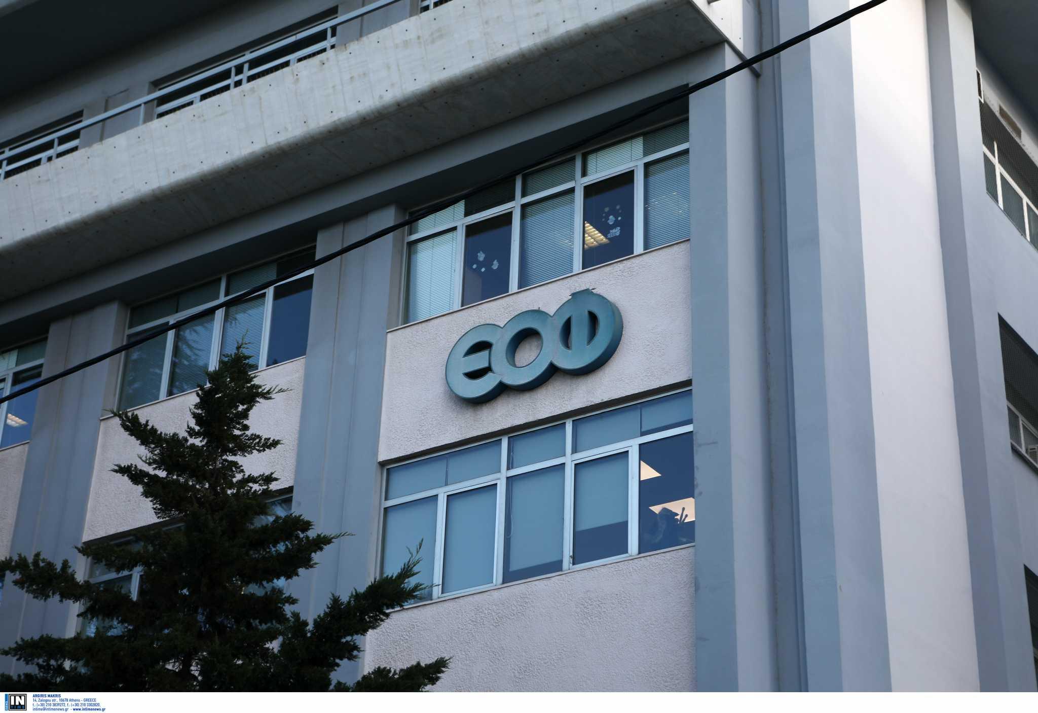 Ο ΕΟΦ ανακαλεί κρέμα για δερματικές παθήσεις