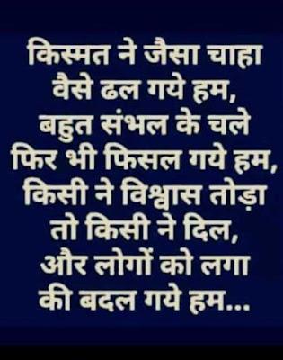 Kismat Ne Jaise Chaha Vaise Dhal Gaye Hum Hindi Shayari !