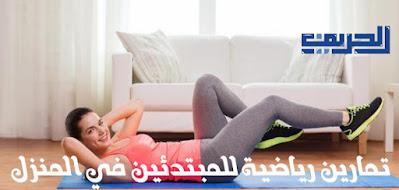 تمارين رياضية للمبتدئين في المنزل