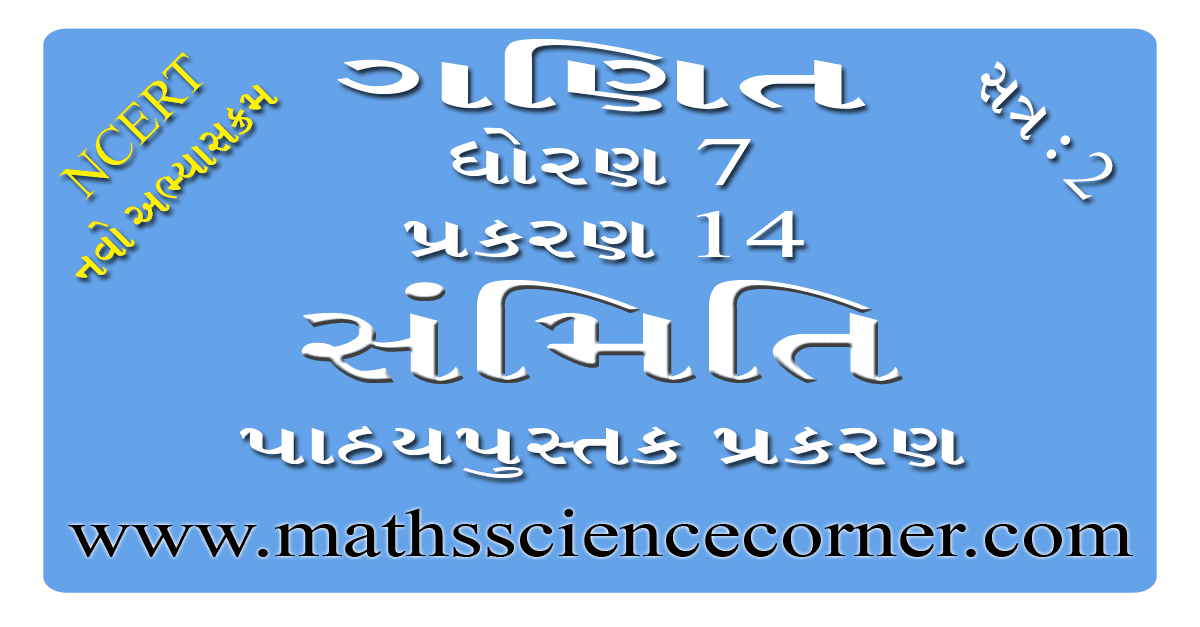 Maths Std 7 Chapter 14