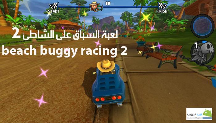 تحميل لعبة beach buggy  racing 2  للأندرويد