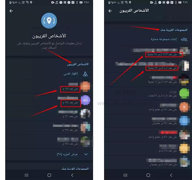طريقة تفعيل وإستخدام ميزة الأشخاص القريبين في تليجرام Telegram