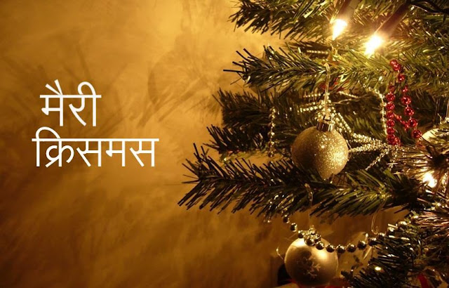 Latest Happy Christmas Kavita in Hindi Words