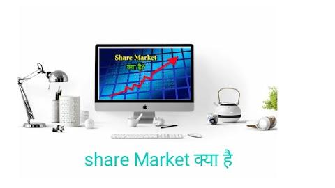 What is Share Market In Hindi - शेयर मार्केट क्या है - पूरी जानकारी
