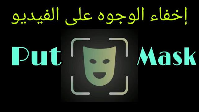 تطبيق PutMask لإخفاء الوجوه