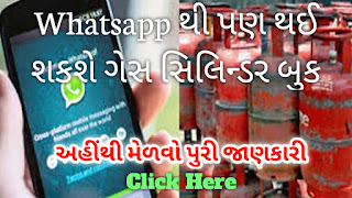 Gas cylinder book can also be done from Whatsapp