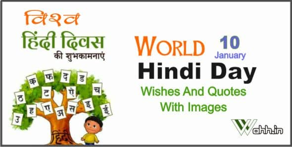 World Hindi Day Quotes With Images