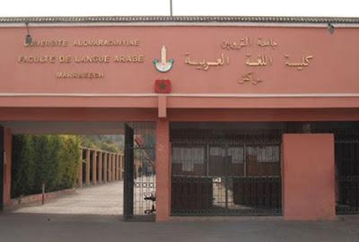كلية اللغة العربية جامعة القاضي عياض مراكش