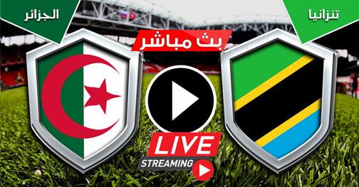 مشاهدة مباراة الجزائر وتنزانيا بث مباشر بدون تقطيع 1-7-2019