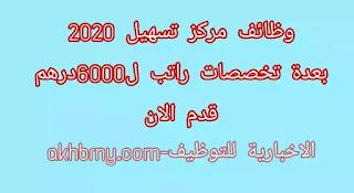 وظائف تسهيل الشارقه 2020 راتب ل6000 درهم قدم الان