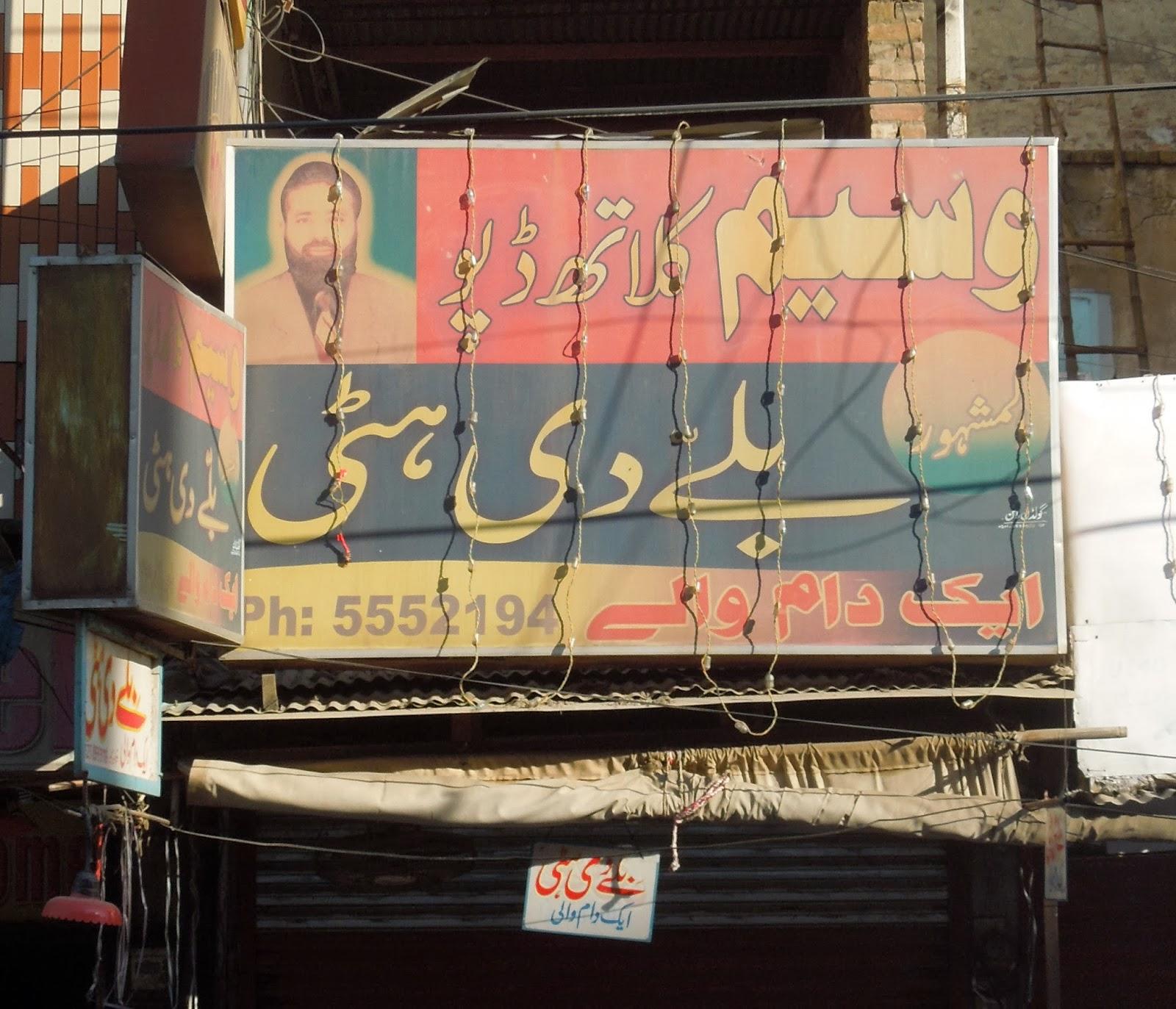 Raja Bazar Rawalpindi: Shiraz Hassan: The Punjab, Punjabi And The Contradiction