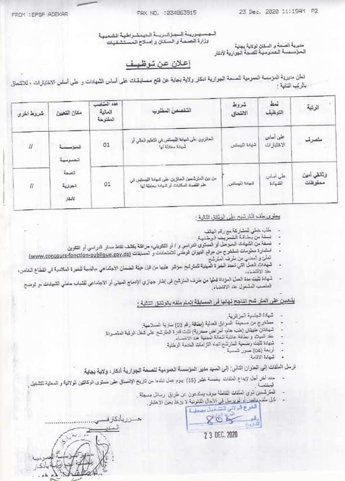 اعلان توظيف بالمؤسسة العمومية للصحةالجوارية لاذكار ولاية بجاية 29 ديسمبر 2020