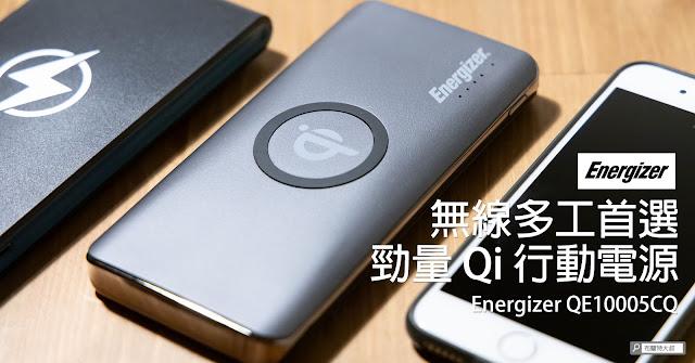 Energizer Qi Power Bank QE10005CQ 勁量 無線充電 行動電源 開箱