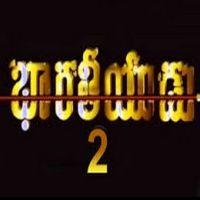 Bharateeyudu 2 songs, Bharateeyudu 2 2017 Movie Songs, Bharateeyudu 2 Mp3 Songs, Kamal Haasan, a.r rahman, Bharateeyudu 2, Bharateeyudu 2 Telugu Songs