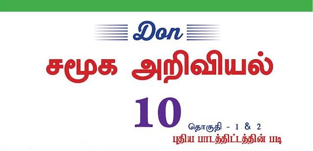 10ம் வகுப்பு Social Science பாடத்திற்கு Don நிறுவனம் வெளியிட்டுள்ள முழுமையான கையேடு Tamil Medium