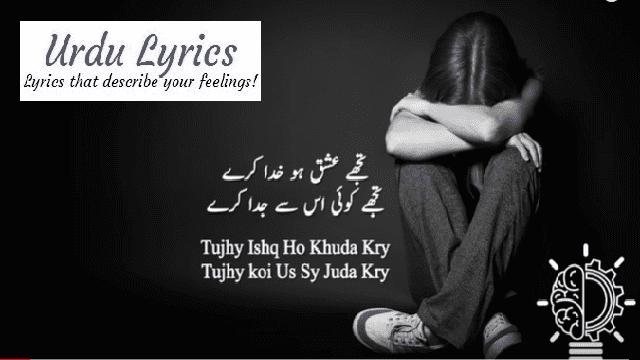 Tujhe Ishq Ho Khuda Kary - Sad Poetry in Urdu