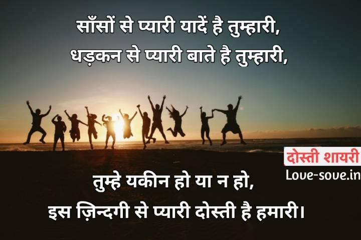 Dosti Shayari In Hindi 2020 | Friendship Shayari | दोस्ती शायरी हिंदी में।