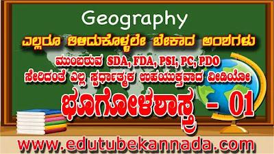ಭೂಗೋಳಶಾಸ್ತ್ರ ಪರಿಚಯ Introduction to Geography Edutube Kannada Special Notes