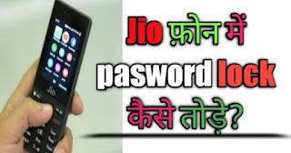 jio phone का pasword कैसे तोड़े