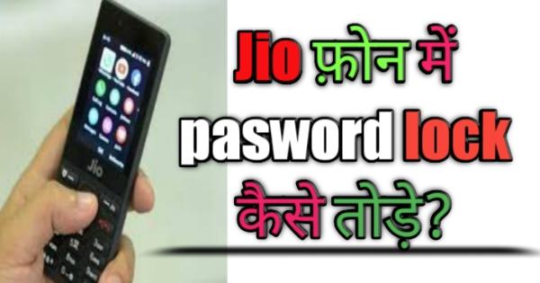 Jio फ़ोन में pasword lock कैसे तोड़े?जिओ फ़ोन में लॉक कैसे तोड़े?