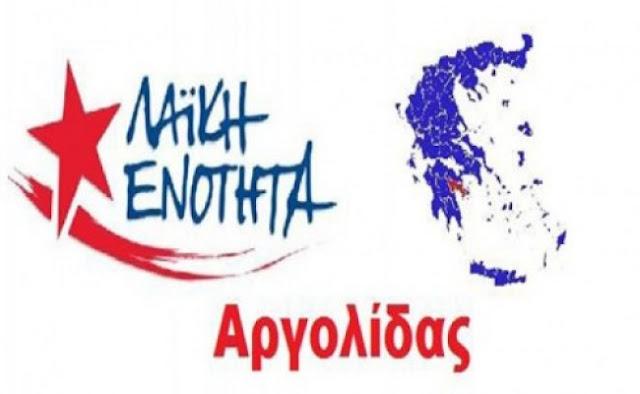 Λαϊκη Ενότητα Αργολίδας: Το ηρωικό «ΟΧΙ» του ελληνικού λαού στο φασισμό και το ναζισμό, το 1940, παραμένει περισσότερο παρά ποτέ επίκαιρο