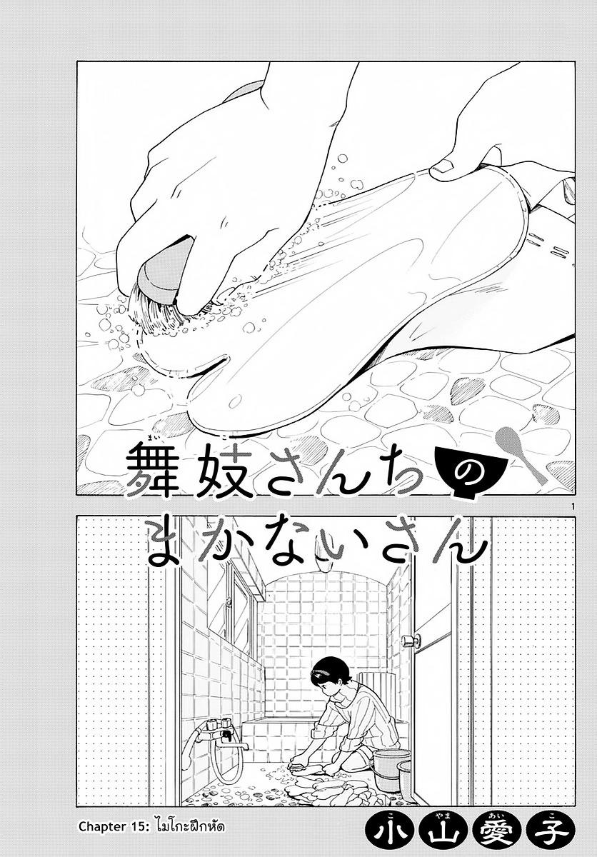 Maiko-san Chi no Makanai-san-ตอนที่ 15