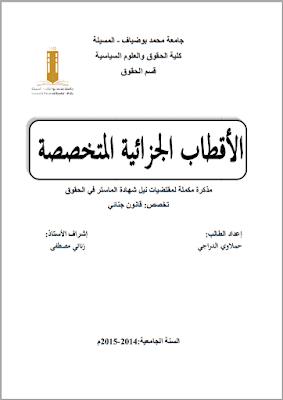 مذكرة ماستر: الأقطاب الجزائية المتخصصة PDF