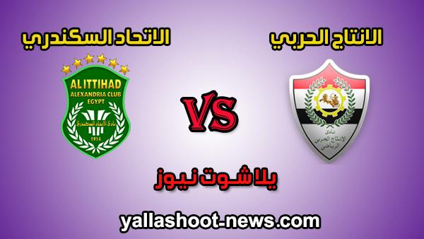 مشاهدة مباراة الاتحاد السكندري والانتاج الحربي بث مباشر اليوم 3-2-2020 الدوري المصري