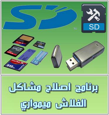 sdformatter v4.0 تحميل