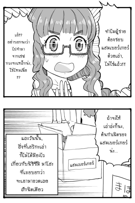 GIRLS und PANZER - Erika Change! - หน้า 21