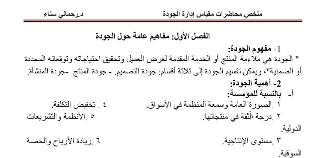 محاضرات ادارة الجودة الشاملة pdf