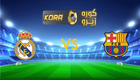 مشاهدة مباراة ننقل برشلونة وريال مدريد بث مباشر اليوم 24-10-2020 الدوري الإسباني