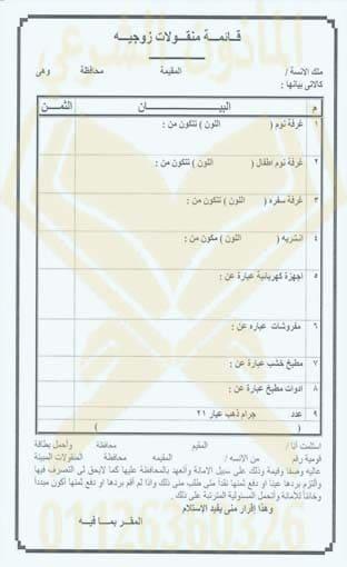 مأذون شرعي : قائمة المنقولات الزوجية , مأذون , مأذون القاهرة , مأذون مصر الجديدة
