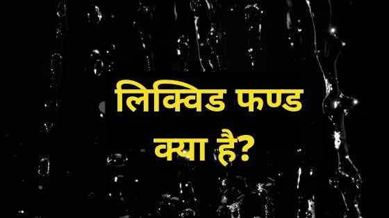 लिक्विड फण्ड क्या है   Liquid Fund Hindi