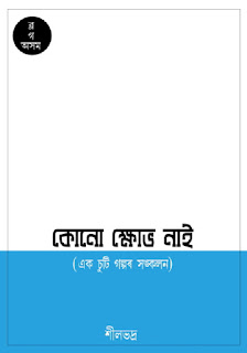 Kono Kshov Nai(কোনো ক্ষোভ নাই) - A collection of Assamese Short Stories by Akademi Award Winning Writer Sheelabhadra